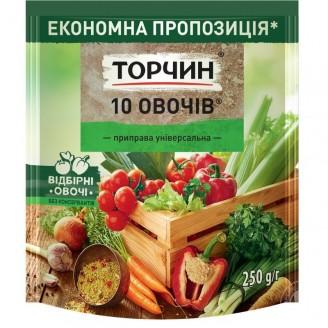 """Приправа 10 Овощей """"Торчин"""" 250гр"""