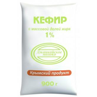 "Кефир 1% ""Джанкойское Молоко"" (пакет) 900гр"