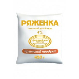 """Ряженка """"Джанкойское Молоко""""  4% 450гр"""