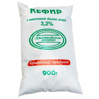 "Кефир 3,2% ""Джанкойское Молоко"" (пакет) 900гр"